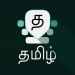 Tamil Input Keyboard for Android Download Free Baixarapk